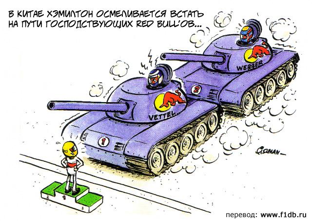 Льюис Хэмилтон бросает вызов Себастьяну Феттелю и Марку Уэбберу на Гран-при Китая 2011 комикс Fiszman
