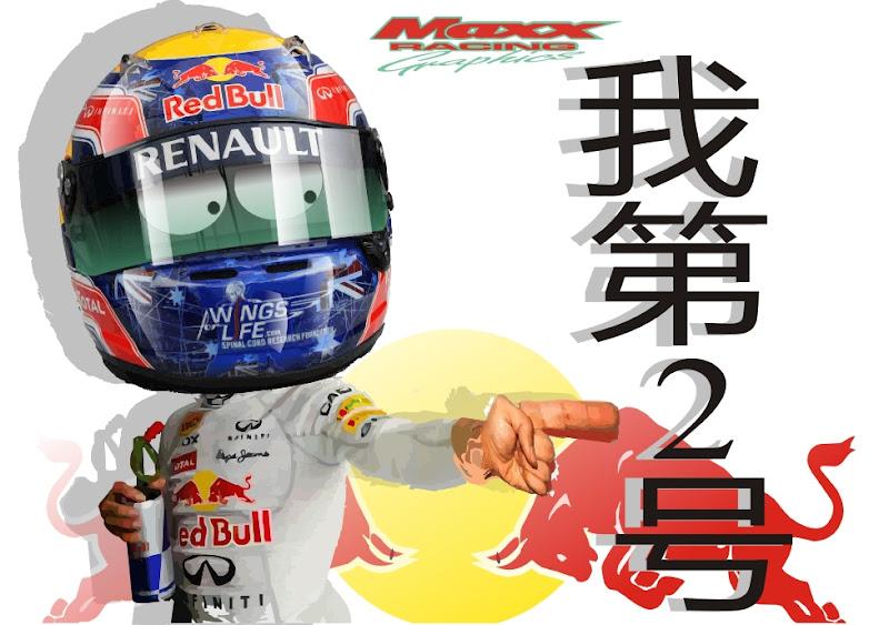 Марк Уэббер далеко позади напарника по команде на Гран-при Китая 2011 Maxx Racing
