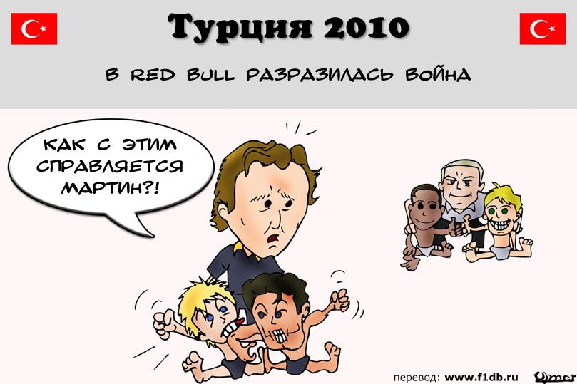 Кристиан Хорнер в недоумении от того как Мартин Уитмарш управляется со своими гонщиками комикс Omer по Гран-при Китая 2010