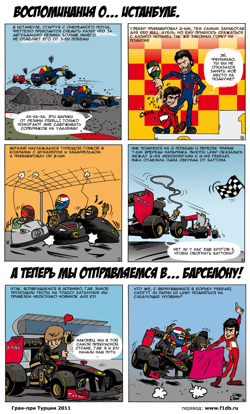 Комикс Lotus Renaut GP по Гран-при Турции 2011 от Cirebox на русском