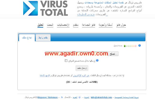 موقع فحص الملفات من الفيروسات Ffffffffddd