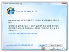 ie8rc1_13