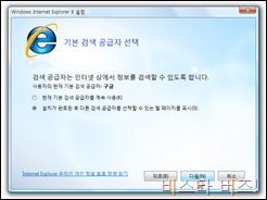 ie8rc1_18