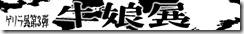 moomusu01_bana