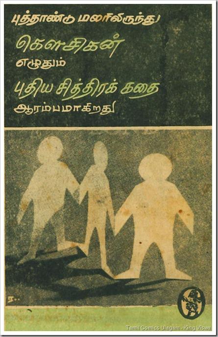 Kalki_Magazine_Dated_27-03-1966_Vaandumaama_Teaser_Ad