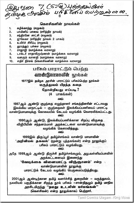 VanduMama 08