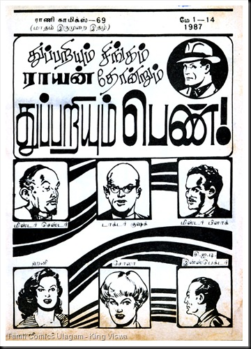Rani Comics Issue 69 May 1 1987 Thuppariyum Pen Buck Ryan 2nd Appearance 1st Page