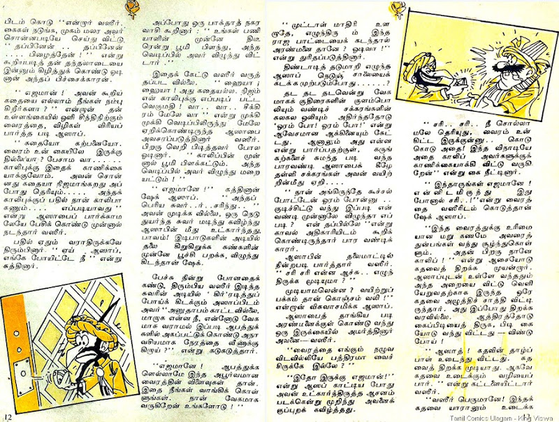Poonthalir Cover Dated Dec 1st 1985 page 4 5 of Vaseerum Vairamum Lion Comics Issue No 168 Vairam Venumaa Vairam