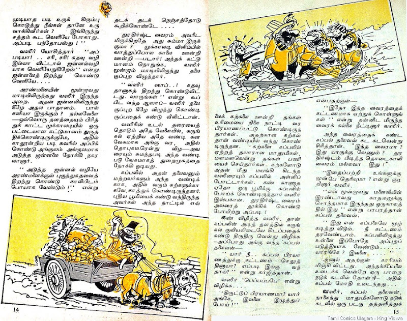 Poonthalir Cover Dated Dec 1st 1985 page 6 7 of Vaseerum Vairamum Lion Comics Issue No 168 Vairam Venumaa Vairam