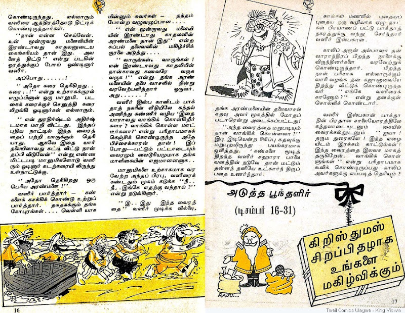 Poonthalir Cover Dated Dec 1st 1985 page 8 9 of Vaseerum Vairamum Lion Comics Issue No 168 Vairam Venumaa Vairam