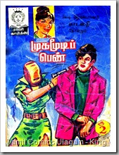 Rani Comics Issue No 229 Mugamoodi Pen MB