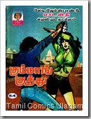 Rani Comics Issue No 433 Kummang Guthu MB