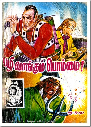 Lion Comics Issue No 99 Dated Apr 1994 Spider Reprint of Pazhi Vangum Bommai The Revenge of the ScareCrow