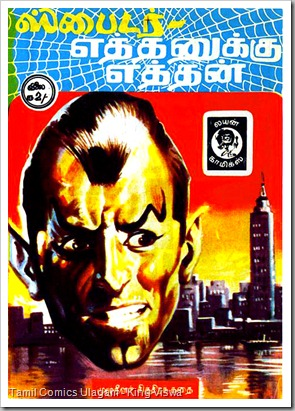 Lion Comics Issue No 3 Dated Sep 1984 Spider Yethanukku Yethan The Man Who Stole New York