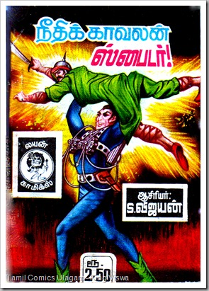Lion Comics Issue No 29 Dated Sep 1986 Spider Needhik Kaavalan Spider The Exterminator