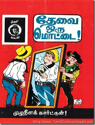 Junior Lion Comics Issue No 27 Chick Bill Thevai Oru Mottai