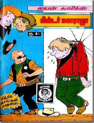 Lion Comics Issue No 133 Mr Maharaja Chick Bill No 23