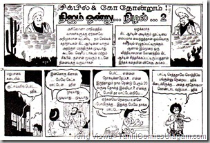 Lion Comics Issue No 165 Nizhal 1 Nijam 2 Chick Bill No 48 1st Page