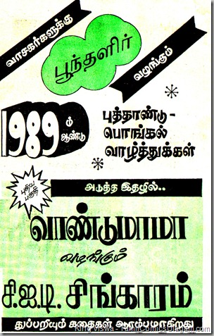 Poonthalir Issue No 103 Vol 5 Issue 7 Issue Dated 1st Jan 1989 CID Singaram Ad