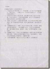 20100526 新竹地方法院傳喚調解_頁面_2