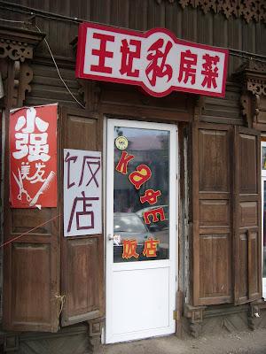 中華食堂の扉