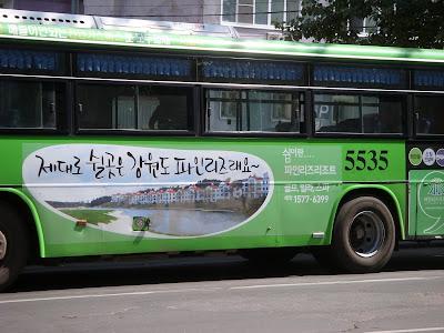 韓国製路線バス
