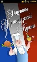 Screenshot of Французская Кухня
