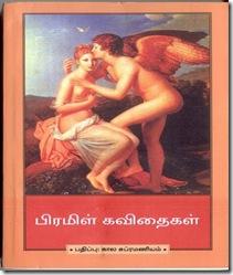 பிரமிள் கவிதைகள் (1)