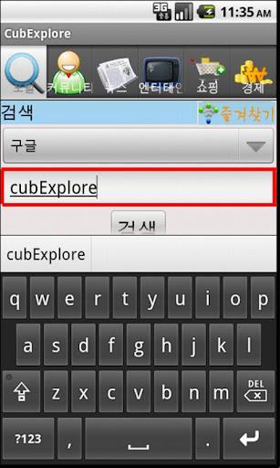 cubExplore