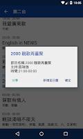 Screenshot of 電台節目表(香港)