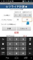 Screenshot of ツライチ計算