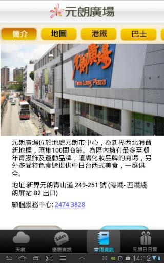 Yuen Long Plaza