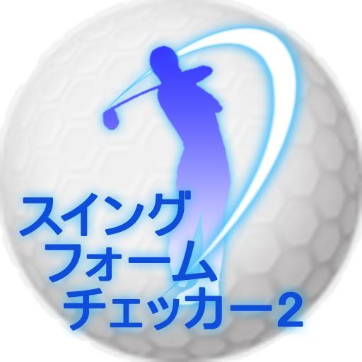 运动のゴルフスイングフォームチェッカー2 LOGO-記事Game