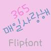 365EverydayloveKoreanFlipfont