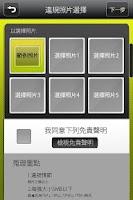 Screenshot of 檢舉 達人