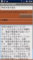Screenshot of 古事記 Genesis of Japan