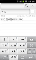 Screenshot of W10 Keyboard PRO-Trial[Korean]