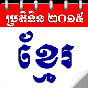 calendrier khmer 2015 apk - télécharger des applications pour ...