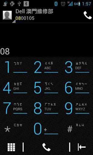 【免費通訊App】拼音撥號-APP點子