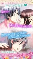 Screenshot of ルームシェア☆素顔のカレ Love Days