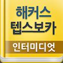 해커스 텝스 보카 인터미디엇 - TEPS 텝스단어 icon