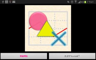 Screenshot of エゴグラム