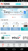 Screenshot of Mr.Tong (미스터통)
