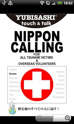 NIPPON CALLING KOREAN