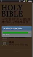 Screenshot of 홀리바이블(한영 오디오,사전 성경,새찬송가,NIV)