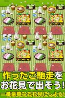 Screenshot of 僕のお花見~作って売ってお花見を盛り上げよう!~