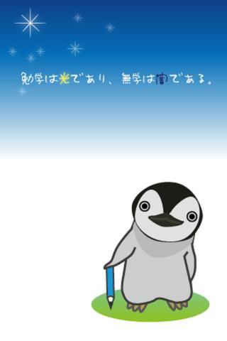 ぺんしん壁紙~とあるペンギンの名言・迷言集~