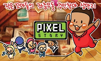Screenshot of Pixel story