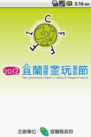 2012童玩節