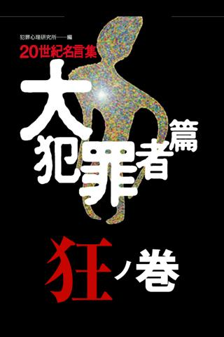 20世紀名言集 大犯罪者篇【狂ノ巻】
